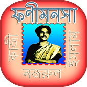 ফণি-মনসা  Foni-Monsha icon