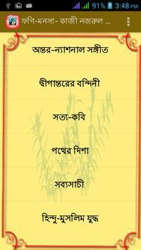 ফণি-মনসা  Foni-Monsha poster