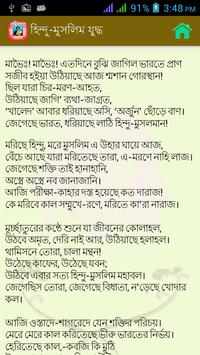 ফণি-মনসা  Foni-Monsha apk screenshot