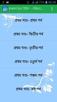 কৃষ্ণকান্তের উইল poster