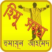 হিমু  Himu icon