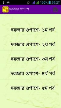 হিমু  Himu apk screenshot