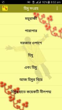 হিমু  Himu poster