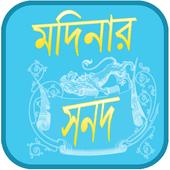 মদিনার সনদ | Modinar Sonod icon
