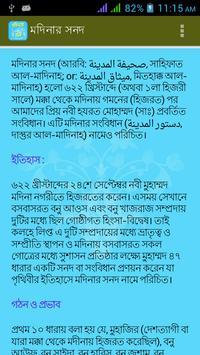 মদিনার সনদ | Modinar Sonod poster