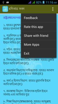 মদিনার সনদ | Modinar Sonod apk screenshot