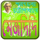 মেজদিদি | Mejdidi Bangla Novel icon