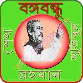 বঙ্গবন্ধু শেখ মুজিবুর রহমান icon