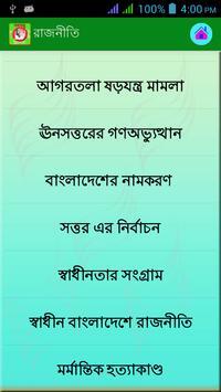বঙ্গবন্ধু শেখ মুজিবুর রহমান apk screenshot