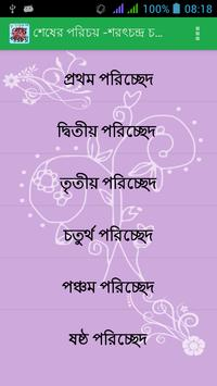 শেষের পরিচয় | Shesher Porichoy poster