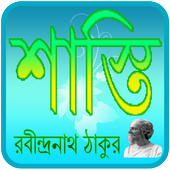 শাস্তি | Shasti Choto Golpo icon