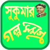 সুকুমার রায়ের গল্পসমগ্র icon