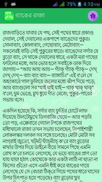 সুকুমার রায়ের গল্পসমগ্র apk screenshot