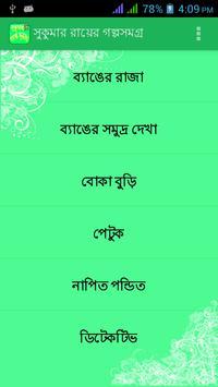 সুকুমার রায়ের গল্পসমগ্র poster