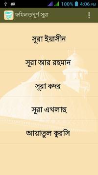 ফযিলতপূর্ণ সূরা  Sura poster