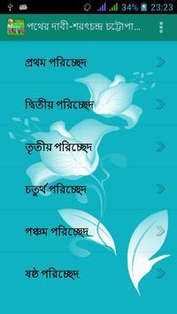 পথের দাবী | Pother Dabi Novel poster