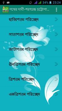 পথের দাবী | Pother Dabi Novel apk screenshot