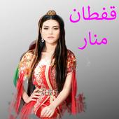Kafatn Manar icon