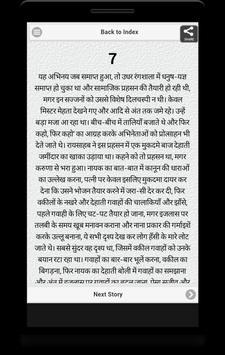 Godan by Premchand apk screenshot