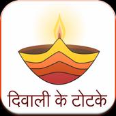 Diwali Ke Totke icon