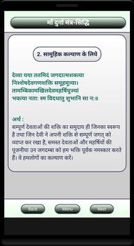 Durga Mantra Siddhi captura de pantalla 1
