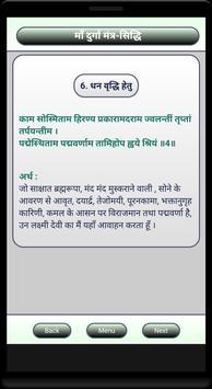 Durga Mantra Siddhi captura de pantalla 2