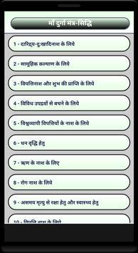 Durga Mantra Siddhi screenshot 4