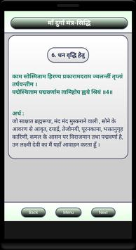Durga Mantra Siddhi captura de pantalla 6