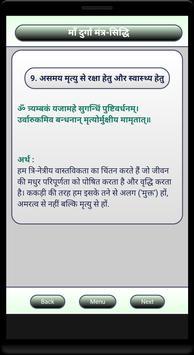 Durga Mantra Siddhi captura de pantalla 7