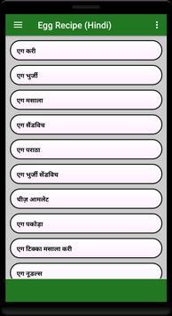 Egg Recipe (Hindi) apk screenshot