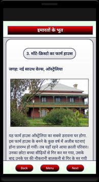 Imaraton Ke Bhoot screenshot 5