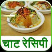 Chaat Recipe icon