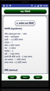 Chaat Recipe apk screenshot