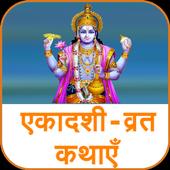 Ekadashi Vrat Kathaein icon
