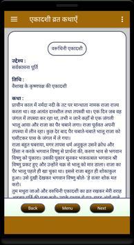Ekadashi Vrat Kathaein apk screenshot