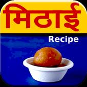 Mithai Recipe icon