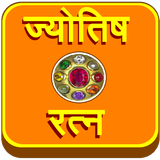 Jyotish Ratna (Gems)