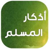 Adkar AlMuslim - أذكار المسلم icon