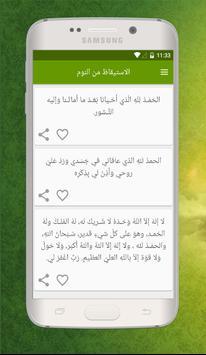 Adkar AlMuslim - أذكار المسلم apk screenshot