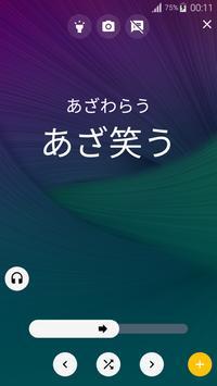 JLPT N1 Vocab (Japanese words on the Lock-screen) screenshot 4