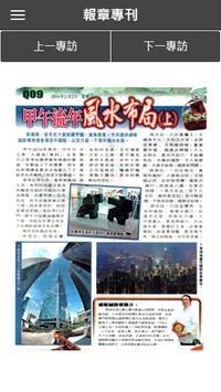 戚峻誠師傅 screenshot 1