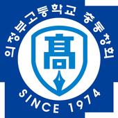 의정부고등학교 총동창회, 의고총동창회, 의정부고등학교 icon