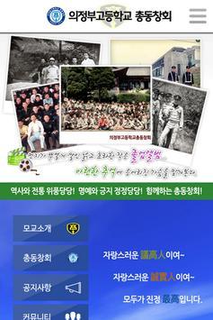 의정부고등학교 총동창회, 의고총동창회, 의정부고등학교 poster