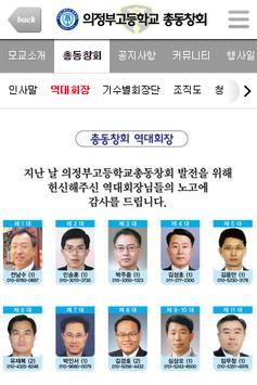 의정부고등학교 총동창회, 의고총동창회, 의정부고등학교 apk screenshot