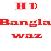 Bangla Waz- বাংলা ওয়াজ icon
