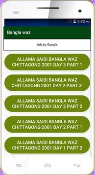 Bangla Waz- বাংলা ওয়াজ poster