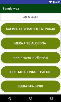 Bangla Waz- বাংলা ওয়াজ screenshot 2