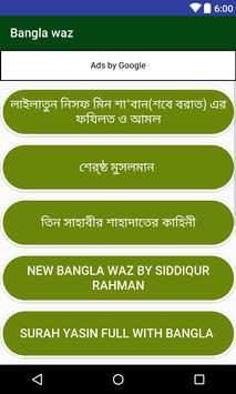 Bangla Waz- বাংলা ওয়াজ screenshot 3