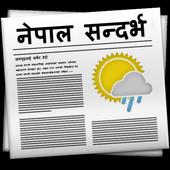 Nepal sandarbha | नेपाल सन्दर्भ | Nepal news icon