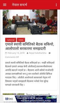 Nepal sandarbha | नेपाल सन्दर्भ | Nepal news screenshot 2